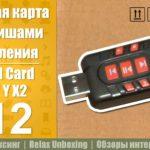 """USB """"8.1"""" Soundadapter für 3,24€"""