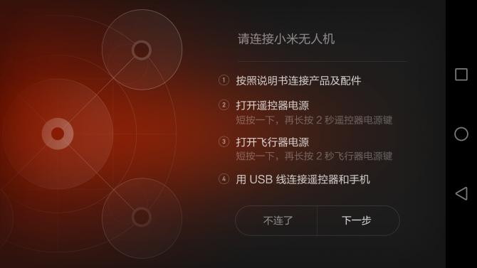 Xiaomi Drone App (1)
