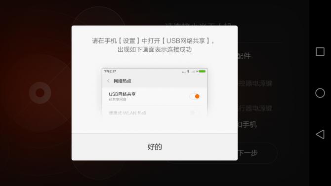 Xiaomi Drone App (2)
