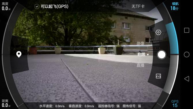 Xiaomi Drone App (3)