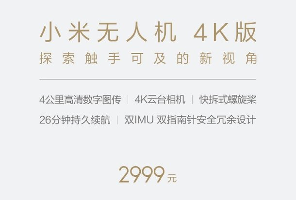 Xiaomi Drone 4K Ankündigung