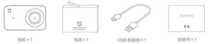 Xiaomi Mijia Compact Camera Lieferumfang