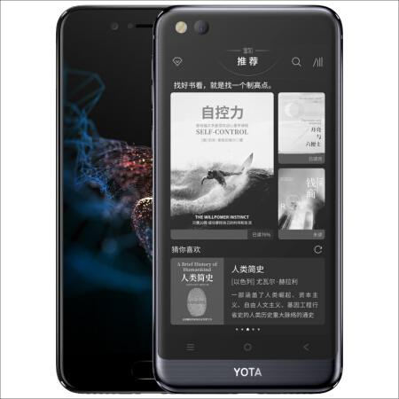 YotaPhone 3 E-Ink