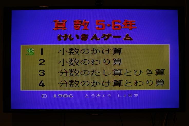 Entertainment System NES Klon Japanische Sprache