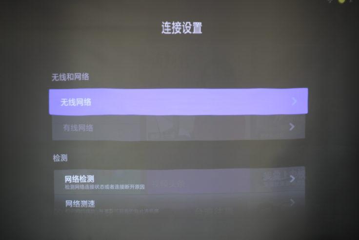 Xiaomi Laser Projecotor Einstellungen Drahtlose Netzwerke