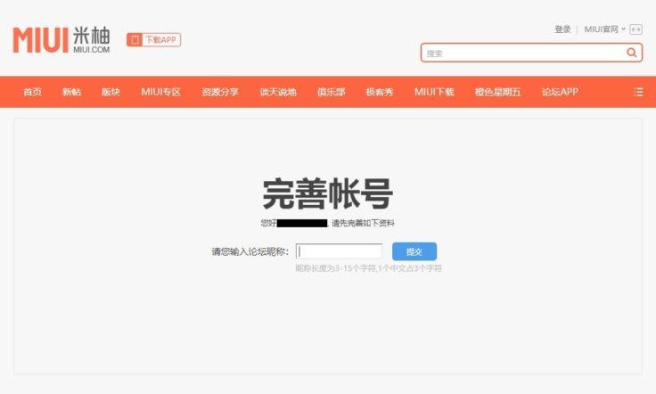 MIUI Forum Nickname