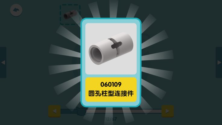 Xiaomi Mitu Lern-Set App