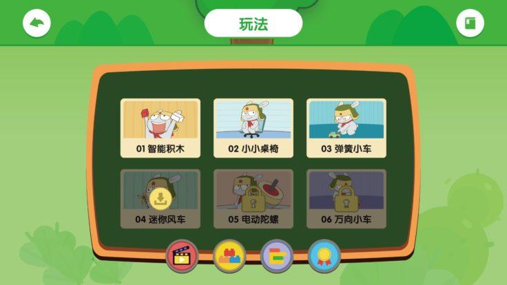 Xiaomi Mitu Lern-Set App (9)