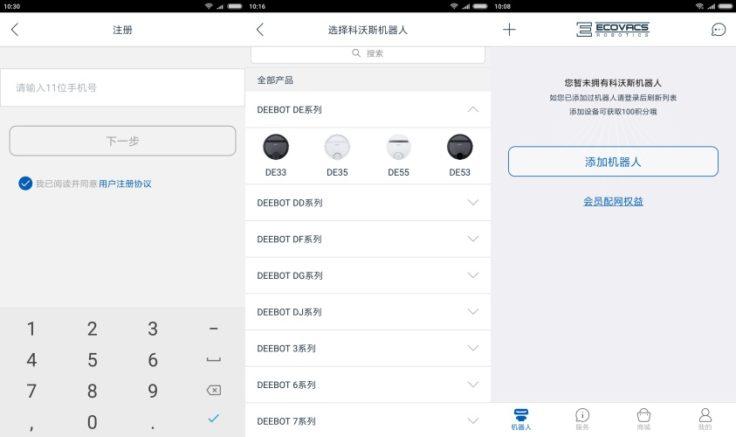 Ecovacs DEEBOT DE33 Saugroboter App Handynummer
