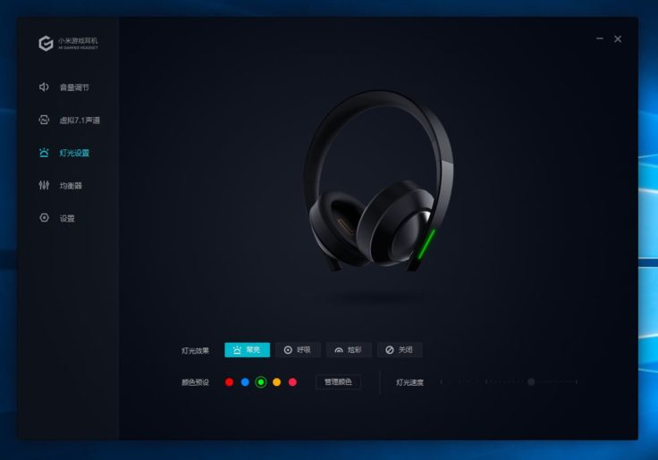 Xiaomi gaming Headset Software (2)