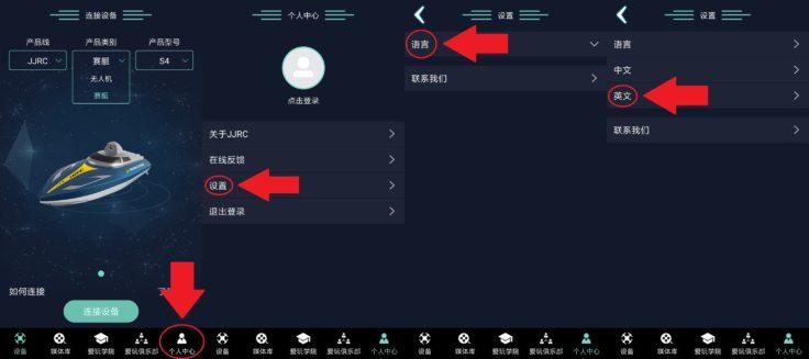 JJRC TST App Screenshots Sprache umstellen Anleitung