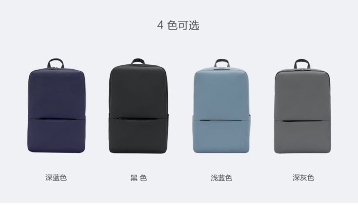 Xiaomi Classic Rucksack 2 Farben