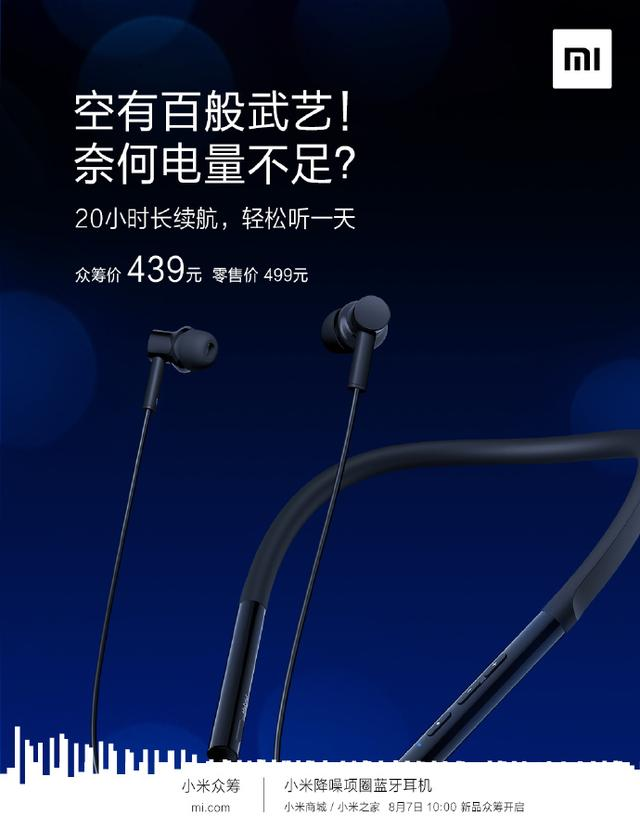 Xiaomi Hybrid ANC Neckband In-Ear Crowdfounding