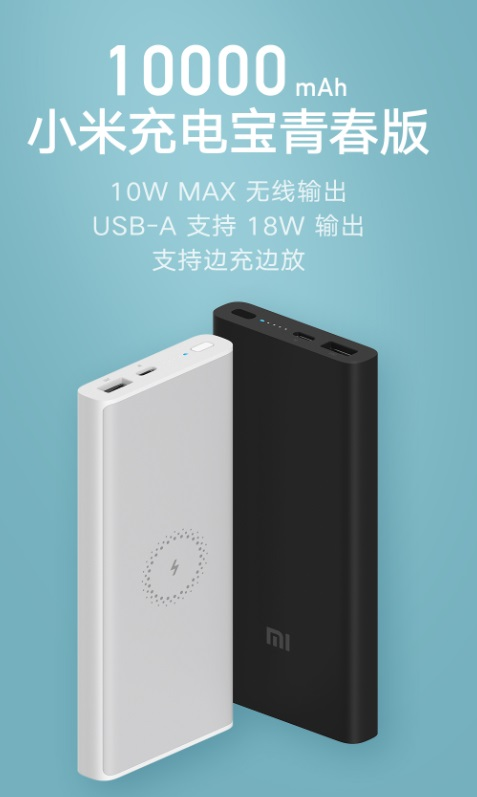 Xiaomi 10000 mAh Wireless Power Bank Youth Edition