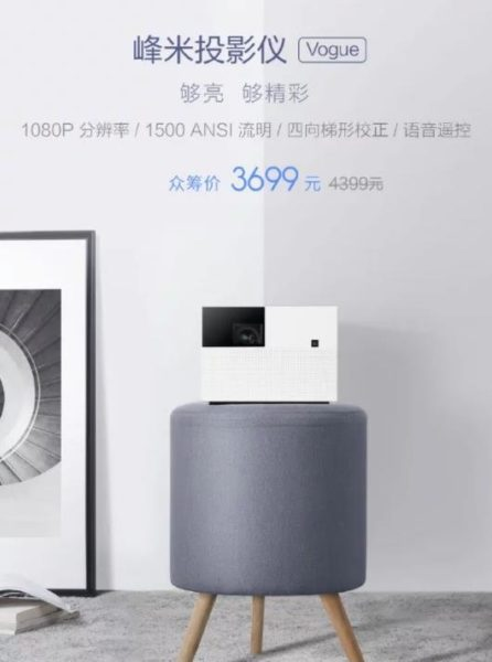 Xiaomi Mi Projector Vogue Edition Werbung