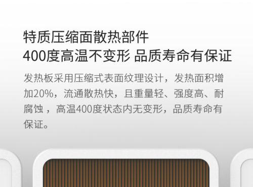 Xiaomi Youpin Deckenleuchte Heizgeraet Heizelement