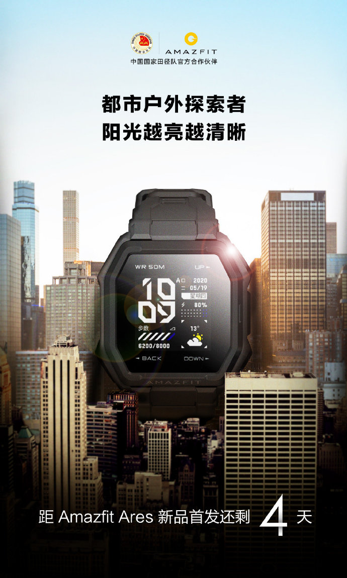 Huami Amazfit Ares Display
