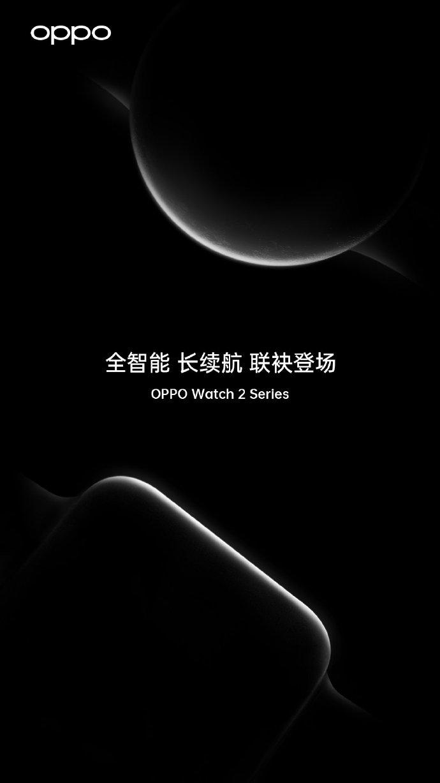 OPPO Watch 2 Smartwatch Design Teaser