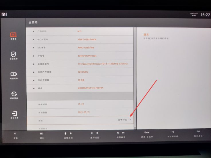 Xiaomi Laptop Pro 15 Notebook BIOS-Sprache