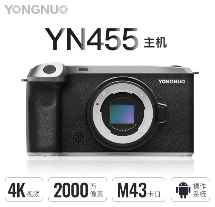 Yongnuo YN455 Systemkamera Specs