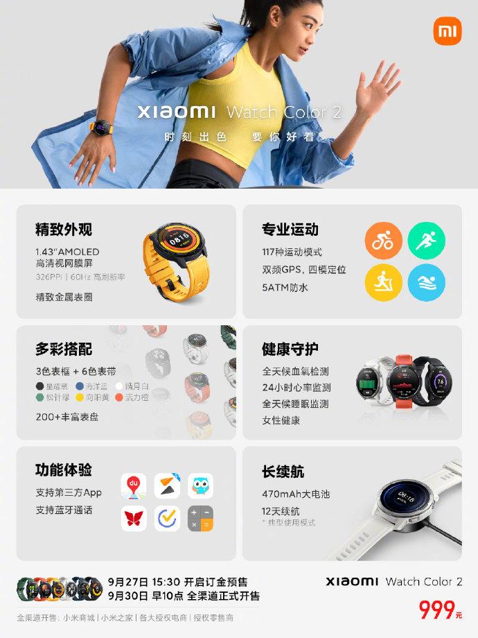 Xiaomi Watch Color 2 Smartwatch Specs